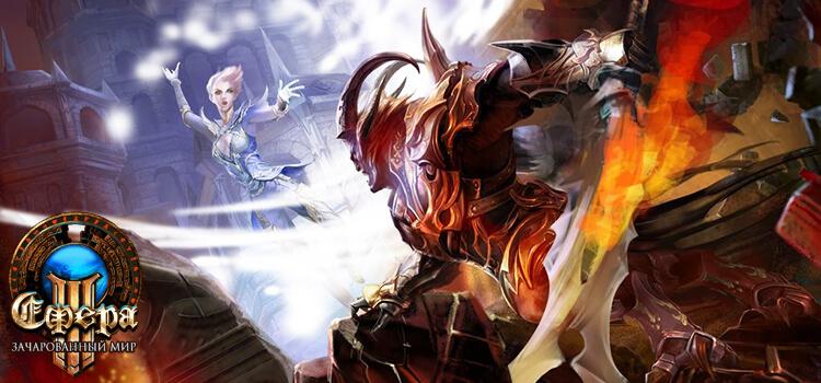 Состоялся релиз масштабного обновления «Ярость Сокрушителя» для MMORPG Сфера 3.