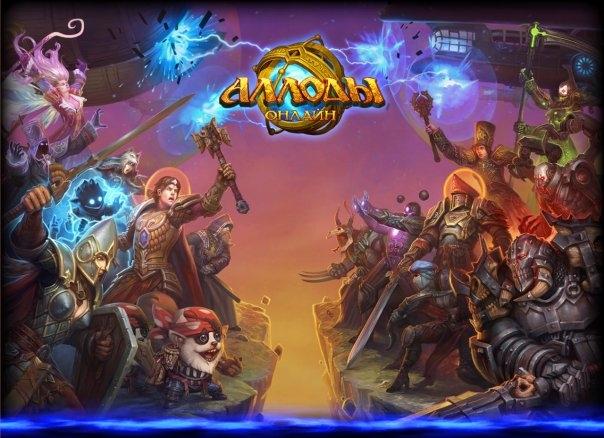 Аллоды онлайн: рассматриваем русский вариант World of Warcraft