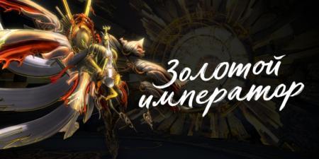 В Blade & Soul пришел золотой император