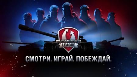 «Железная лига» — новый формат соревнований World of Tanks