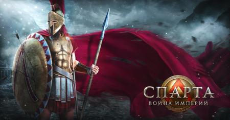 Спарта: Войны Империй