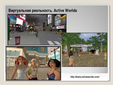 Наши первые шаги в виртуальность…