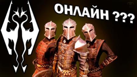 Кооперативный мод Skyrim Together уже наступает на пятки TESO