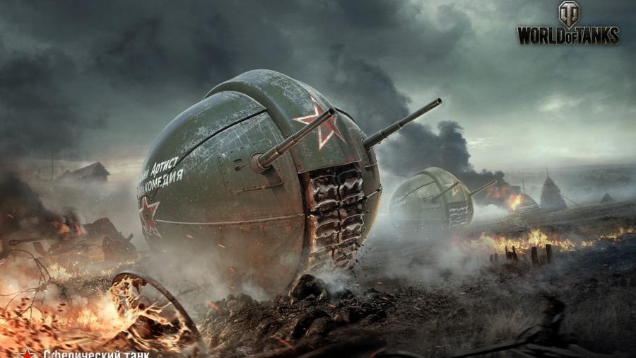World of Tanks — Лучший танк