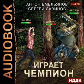 Играет Чемпион: приятная книга, для приятного чтения.