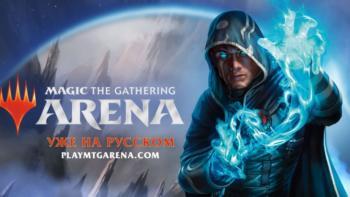 Обзор — Почему нельзя не попробовать Magic: The Gathering Arena