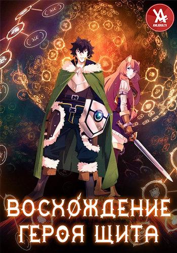 Восхождение Героя щита: Лучшая аниме новинка для фанатов ММО