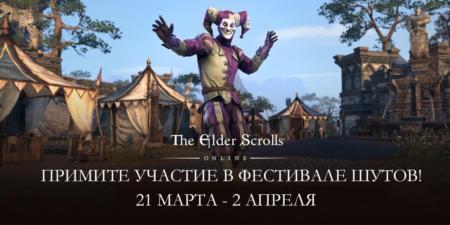 В The Elder Scrolls стартовал фестиваль шутов