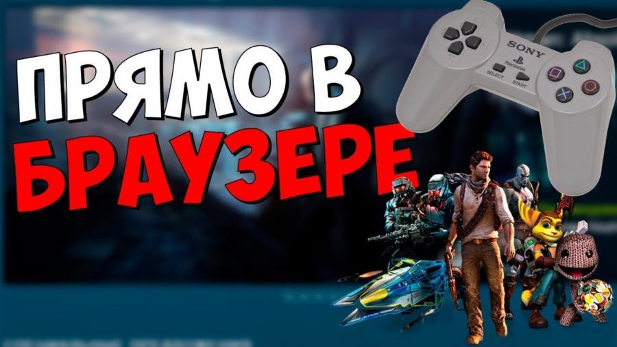 Онлайн игры без скачивания — играть бесплатно на пк