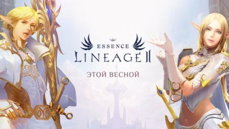 Lineage 2: Essence