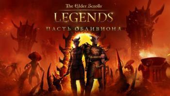 В The Elder Scrolls Legends открылась Пасть Обливиона