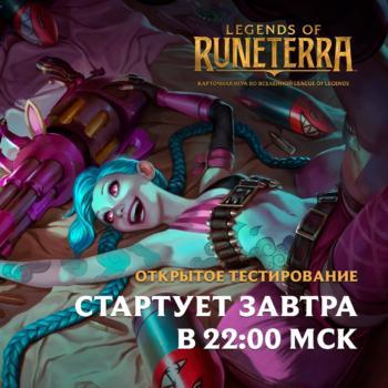 сегодня стартует ОБТ Legends of Runeterra