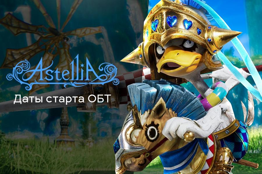 GameNet дала точные даты начала открытого теста Astellia