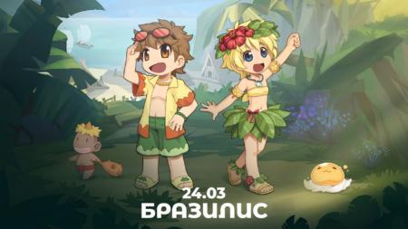 Ragnarok Online преглашает всех на райски остров