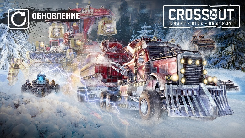 Стартовал новогодний ивент для экшена Crossout