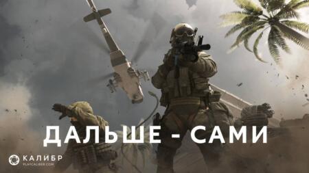 1C GameStudios будет самостоятельно издавать онлайн шутер Калибр