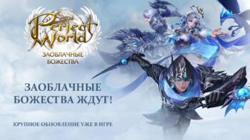 В MMORPG Perfect World пришло глобальное обновление  Заоблачные Божества