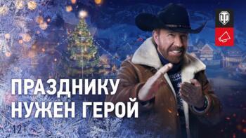 """В World of Tanks скоро начнется """"Новогоднее наступление 2021"""" с Чаком Норрисом"""