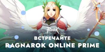 Ragnarok Online Prime