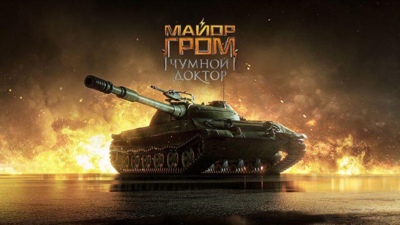 В World of Tanks начался совместный ивент с Майором Громом