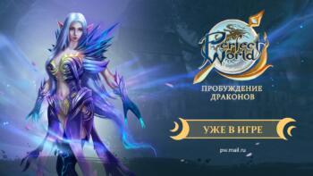 Пробуждение драконов уже доступно в Perfect World online