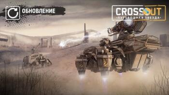 В Crossout начался глобальный ивент «Бойня».