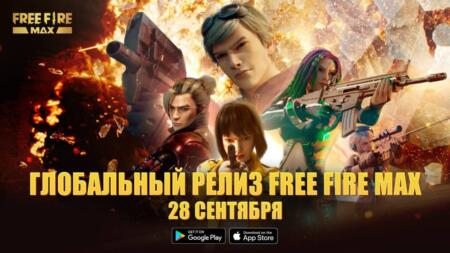 Королевская битва FreeFire Max скоро на всех смартфонах